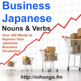 Business Nouns (Part 6)
