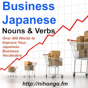 Business Nouns